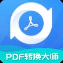 pdf转换大师免费版v2.1.6最新版