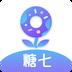 糖七app手机版v1.0.0福利版