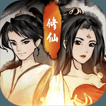 逍遥仙剑传无限灵石灵气内购版v1.0.1