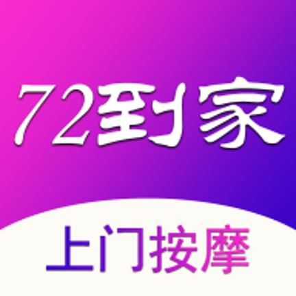 72到家app最新版v1.1.0安卓版