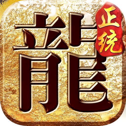 遮天斩正统传奇gm版v1.2.120