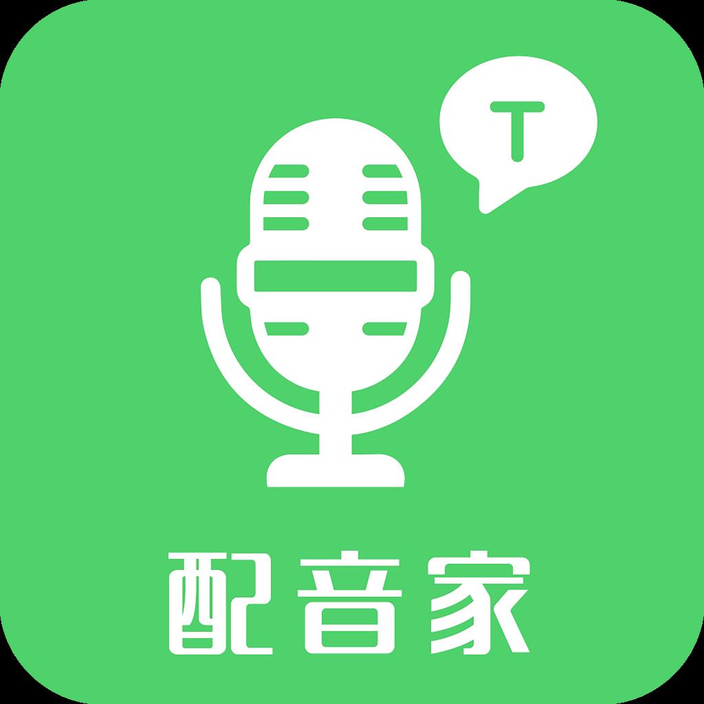 配音家安卓版v2.0.0