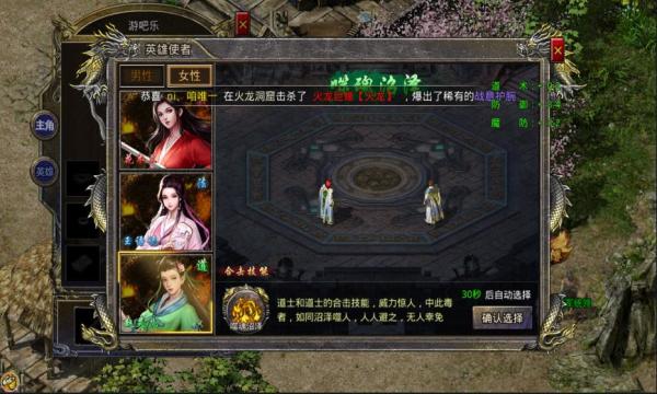 刘亦菲传奇合击版