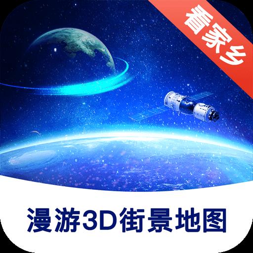 漫游3D街景app手机版v1.01安卓版