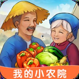 我的小农院游戏领红包版v1.0.0安卓版