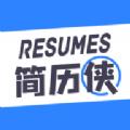 简历侠软件v1.0.2