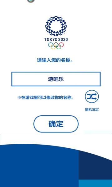 索尼克在2020东京奥运会最新版本