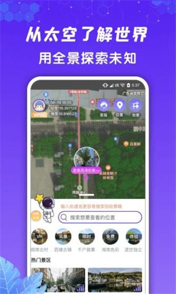 九州高清街景app手机版