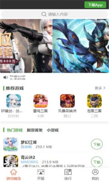 王子游戏盒手机版