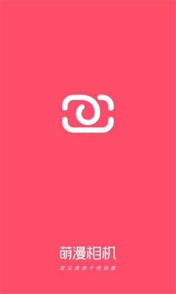 萌漫相机app最新版