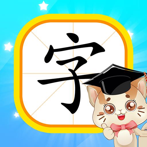 猫教授识字安卓版v1.0.1