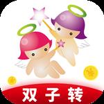 双子转app转发赚钱版v1.0.12提现版