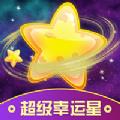 超级幸运星领皮肤appv1.0.0.0安卓版