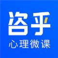 咨乎心理微课安卓版v3.5.01最新版