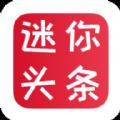 迷你头条安卓版v4.2.14