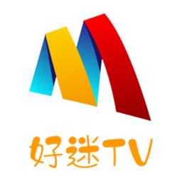 好迷tv破解版新版本v1.0.1.2去广告