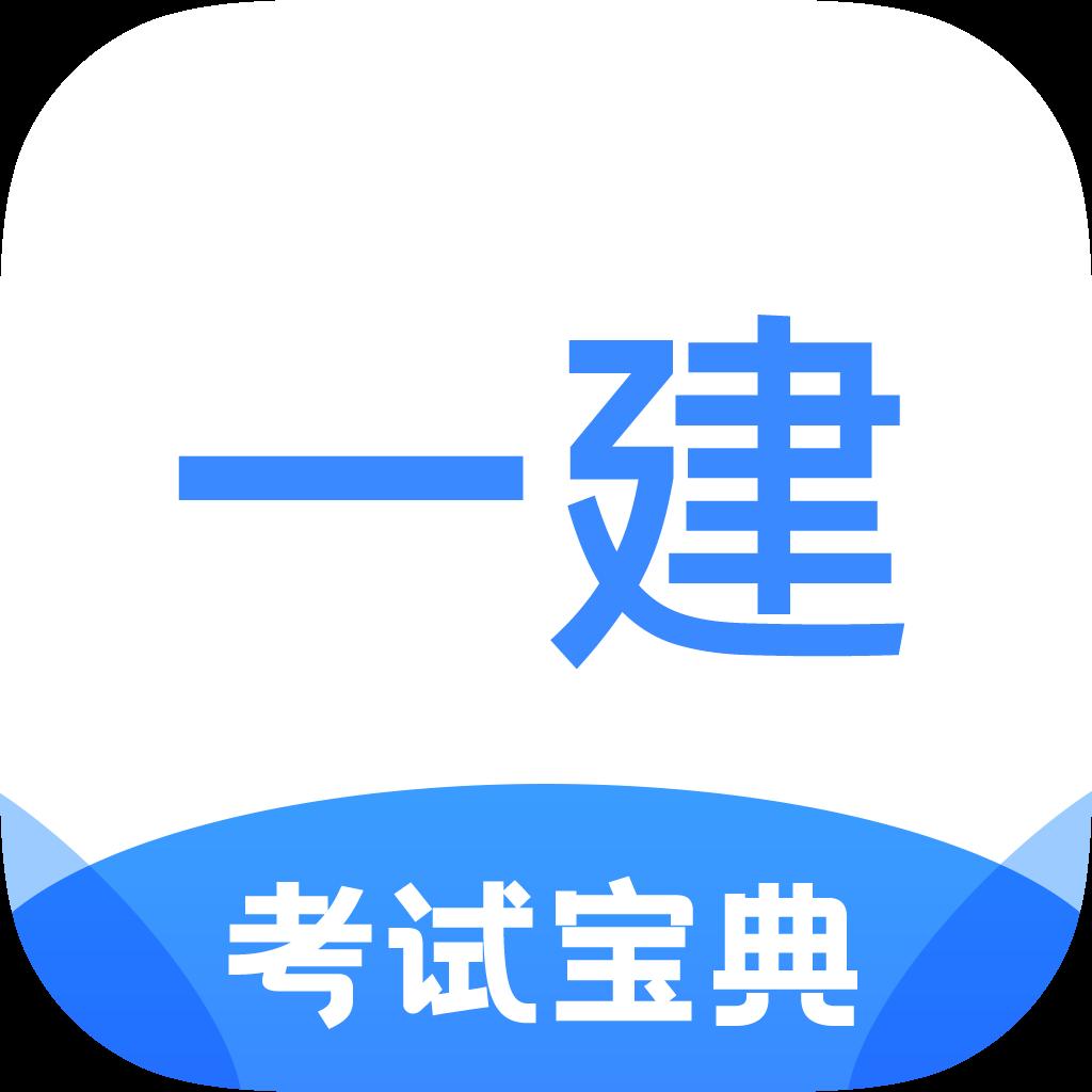 一建考试宝典app官方版v1.0.0
