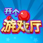 开个游戏厅游戏领红包版v1.9.3提现版