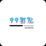 99影院免费版v2.5.2无广告