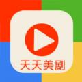 天天美剧大全安卓版v1.0最新版
