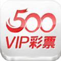 500vip彩票1.0.3版本
