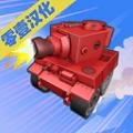 坦克破坏汉化版