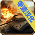 现代坦克力量:战争英雄汉化版