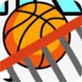 篮筐接篮球